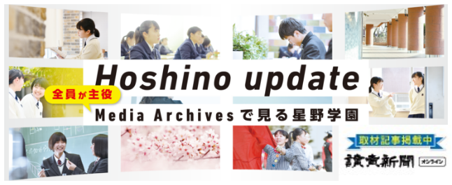 Hoshino update ~Media Archivesで見る星野学園~